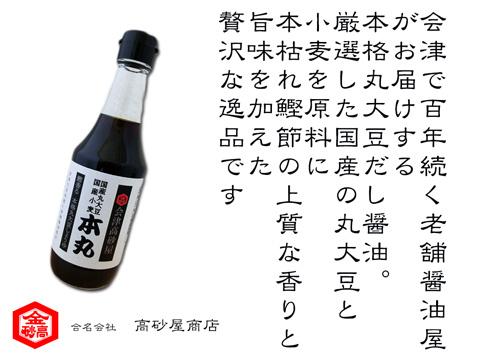 honmaru-banner