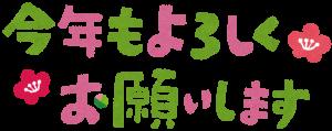 gashi_kotoshimo