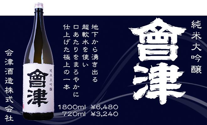 会津酒造 会津 純米大吟醸
