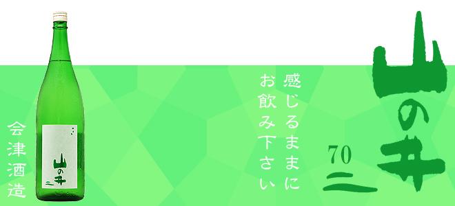 会津酒造 山の井70